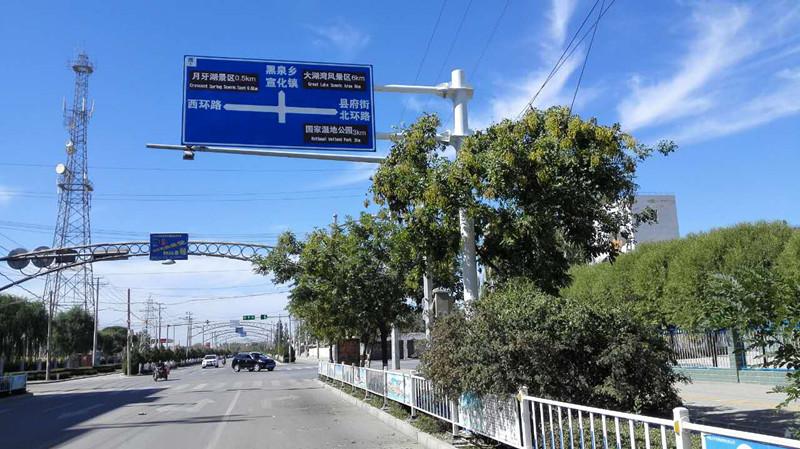 高台县交通标志牌2